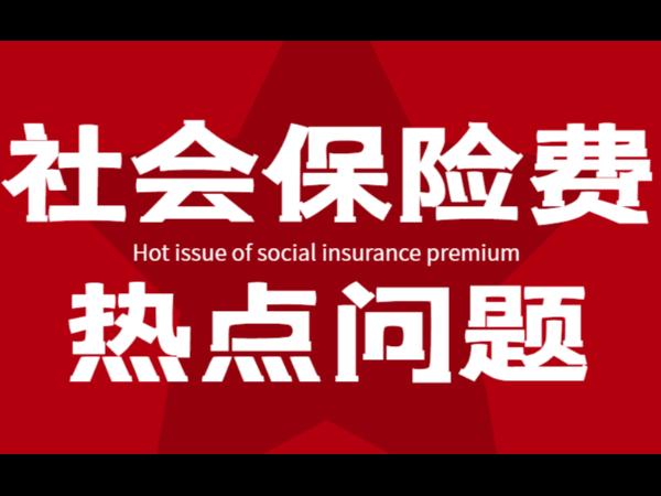 社会保险费热点问题来啦!速看!