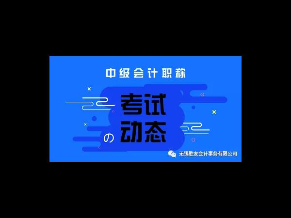 江苏无锡:2020年中高级资格考试有关事项通知