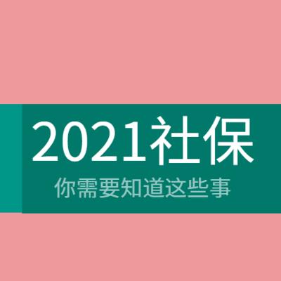 图解 ▍一图读懂2021年社保新变化