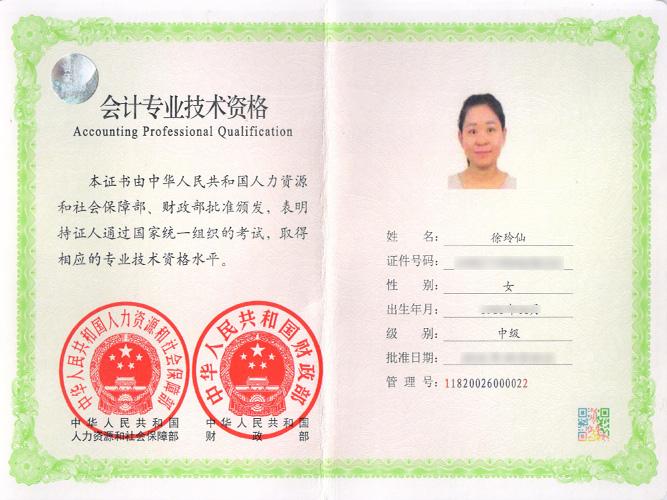 会计专业技术资格证书中级