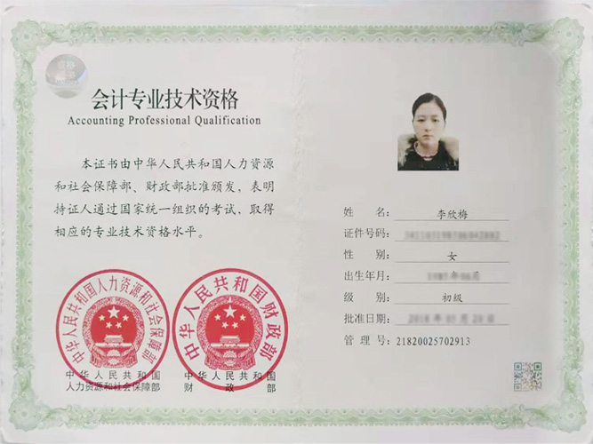 会计专业技术资格证书