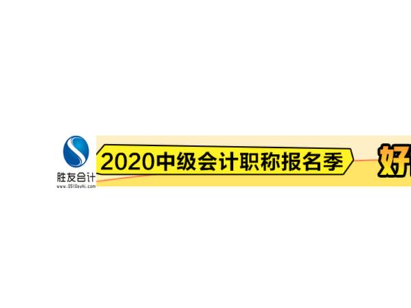 2020年中级会计职称考试报名流程十步走 图文详解