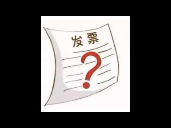 """无锡胜友会计每日一问:发票税率栏带有""""***""""字样,是什么意思?"""